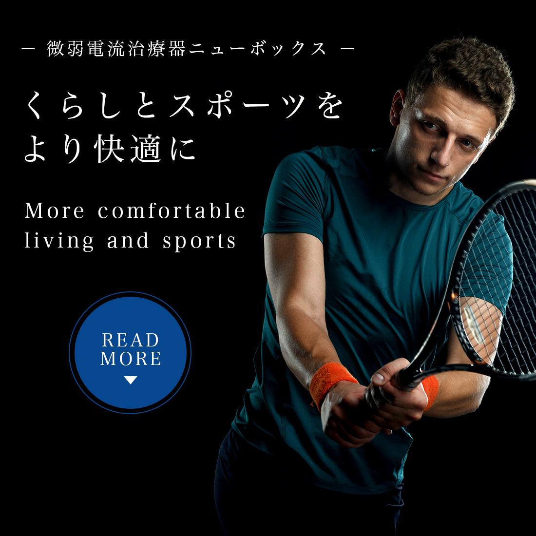 微弱電流治療器ニューボックス くらしとスポーツをより快適に